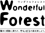 Wanderful_forest